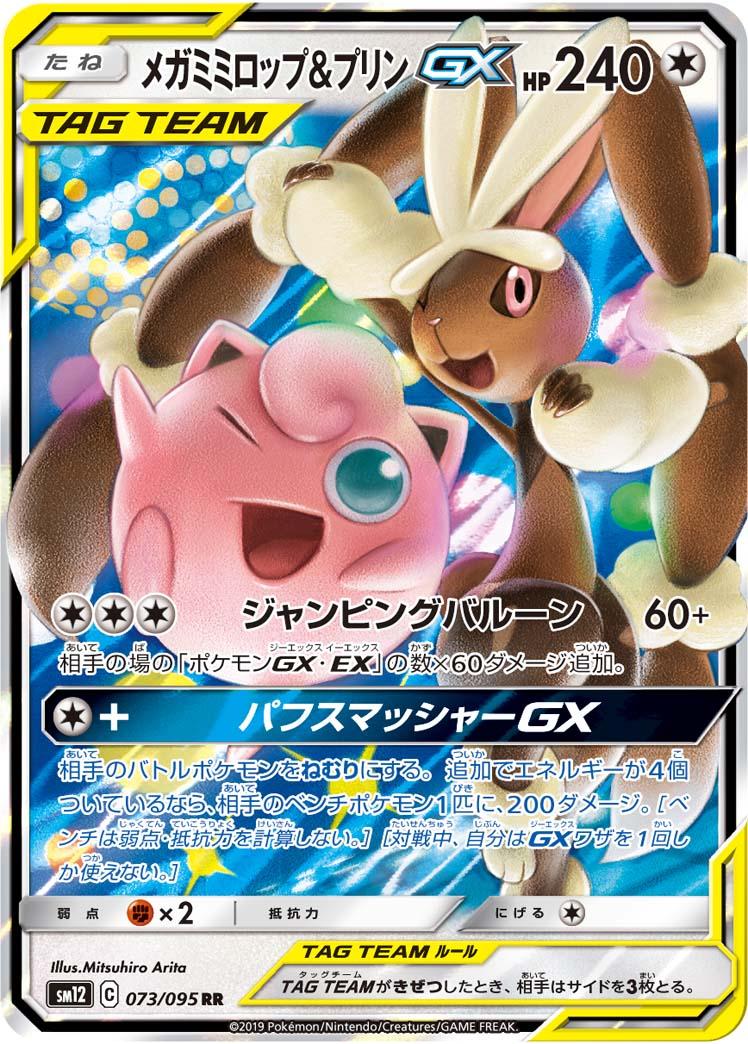 Arceus Descends in the Latest Pokémon TCG Expansion - Alter